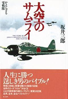 [坂井三郎]の大空のサムライ (光人社NF文庫)