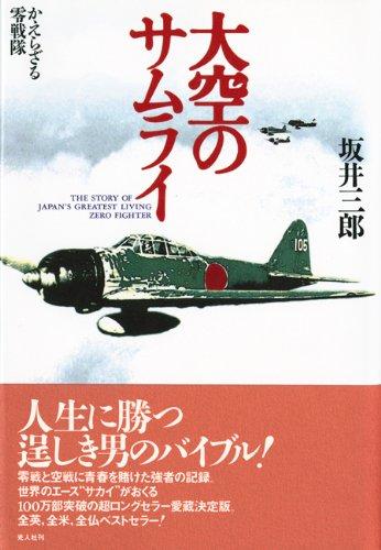大空のサムライ (光人社NF文庫) -