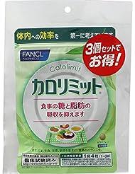 ファンケル(FANCL)カロリミット 90回分 徳用3袋セット