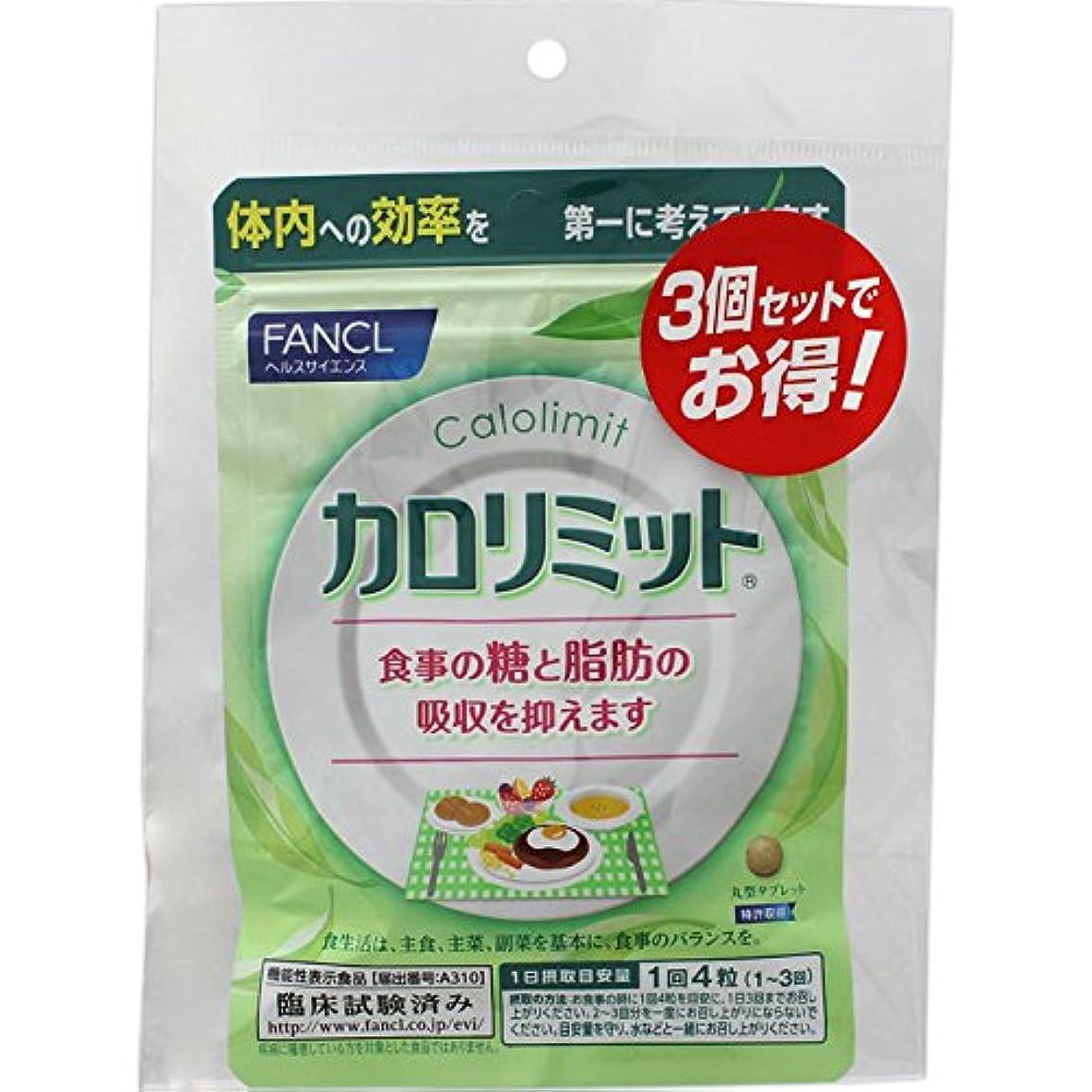 食い違いしなやか悪化させるファンケル(FANCL)カロリミット 90回分 徳用3袋セット