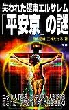 失われた極東エルサレム「平安京」の謎 (ムー・スーパーミステリー・ブックス)