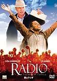 僕はラジオ [DVD]