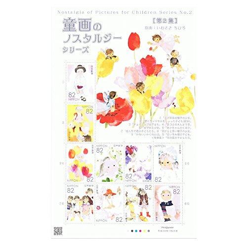 特殊切手 いわさきちひろ 童画のノスタルジーシリーズ 第2集 82円切手シート