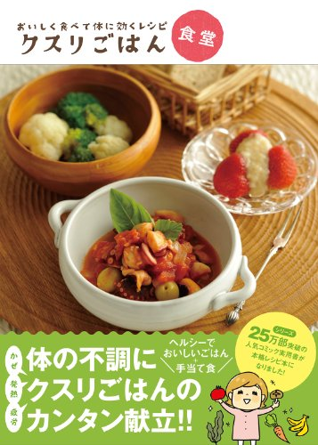 おいしく食べて体に効くレシピ クスリごはん食堂の詳細を見る