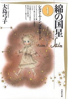 [大島弓子]の綿の国星 1 (白泉社文庫)