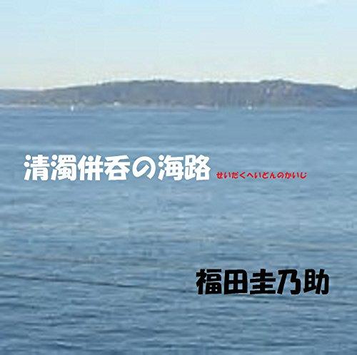 清濁併呑の海路