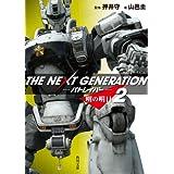 THE NEXT GENERATION パトレイバー (2) 明の明日<THE NEXT GENERATION パトレイバー> (角川文庫)