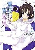 電波女と青春男(3)<電波女と青春男>(電撃コミックス)