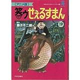 笑ゥせぇるすまん (19) (中公コミック・スーリ アニメ版)