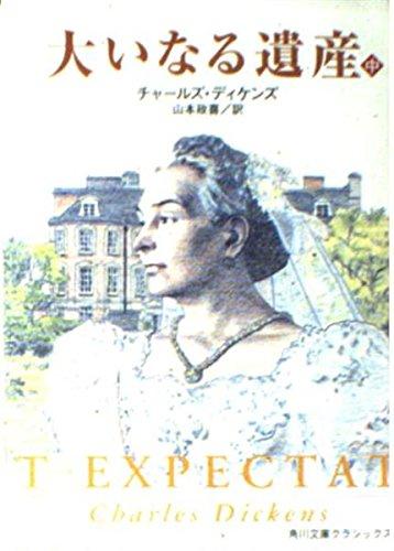 大いなる遺産〈中〉 (角川文庫クラシックス)の詳細を見る