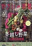 NHK趣味の園芸やさいの時間 2019年 10 月号 [雑誌] 画像
