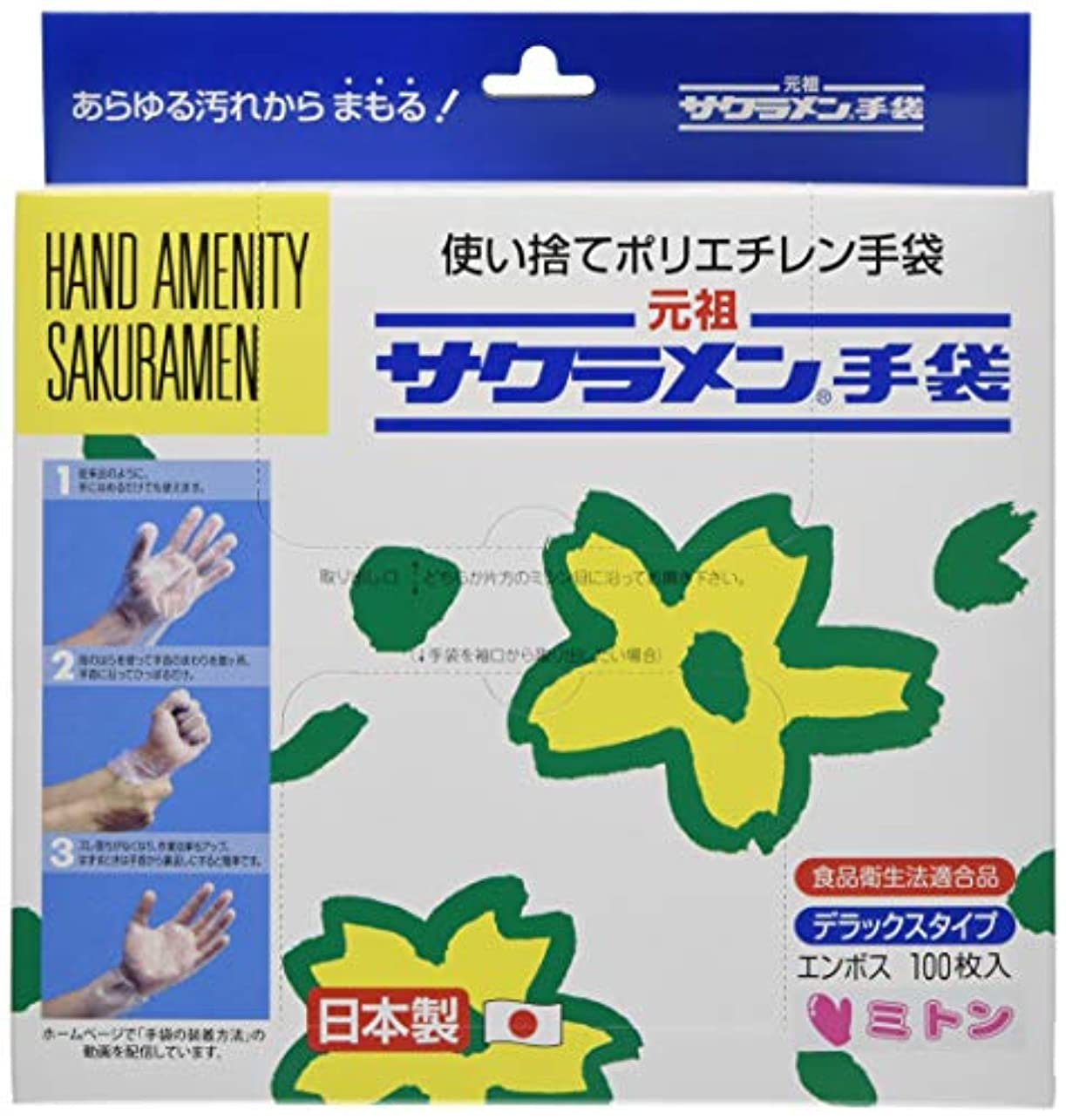 識別枝改修サクラメン ミトンタイプ手袋(100枚入)35μ