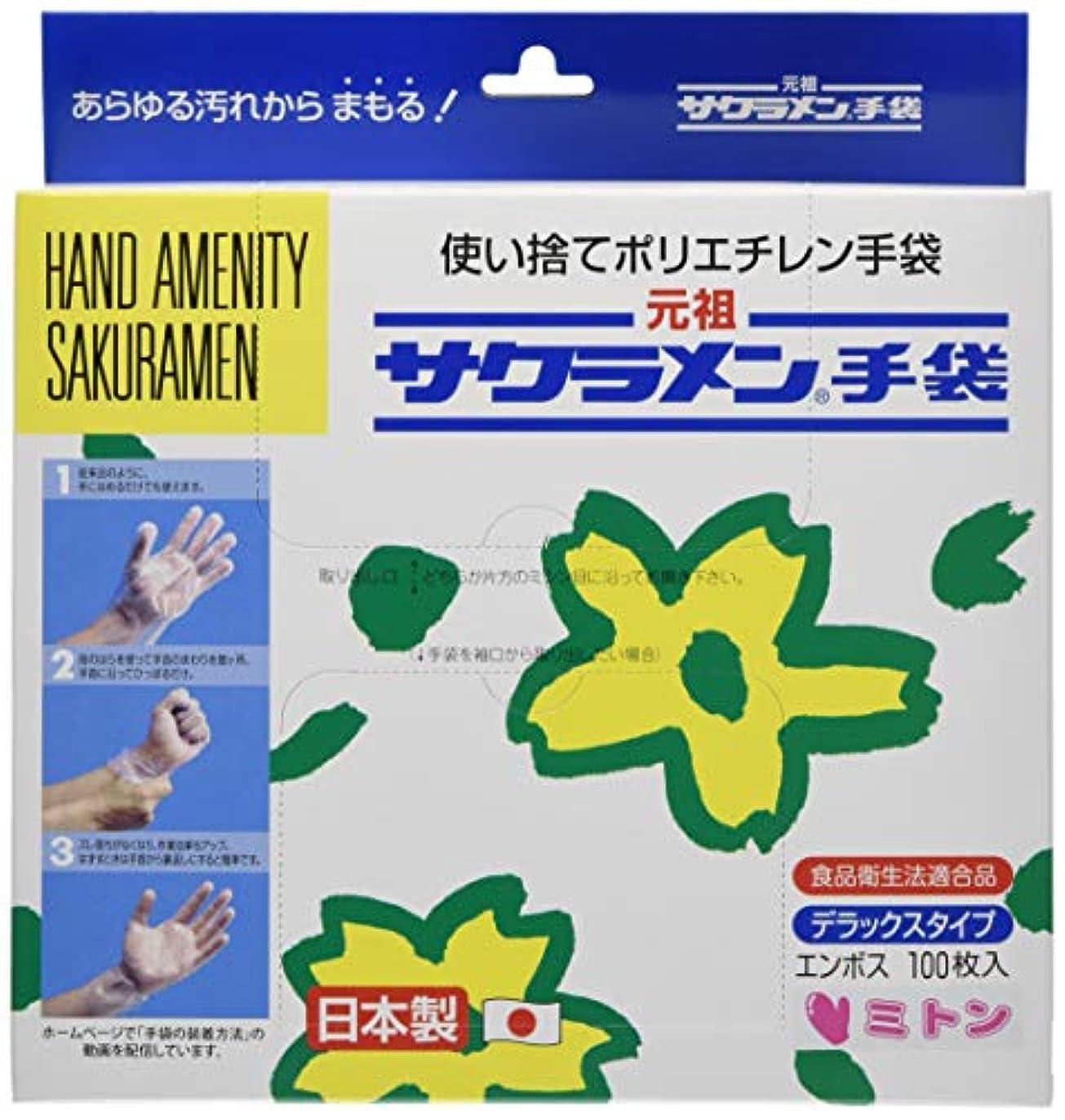 手つかずの予言する印象的サクラメン ミトンタイプ手袋(100枚入)35μ