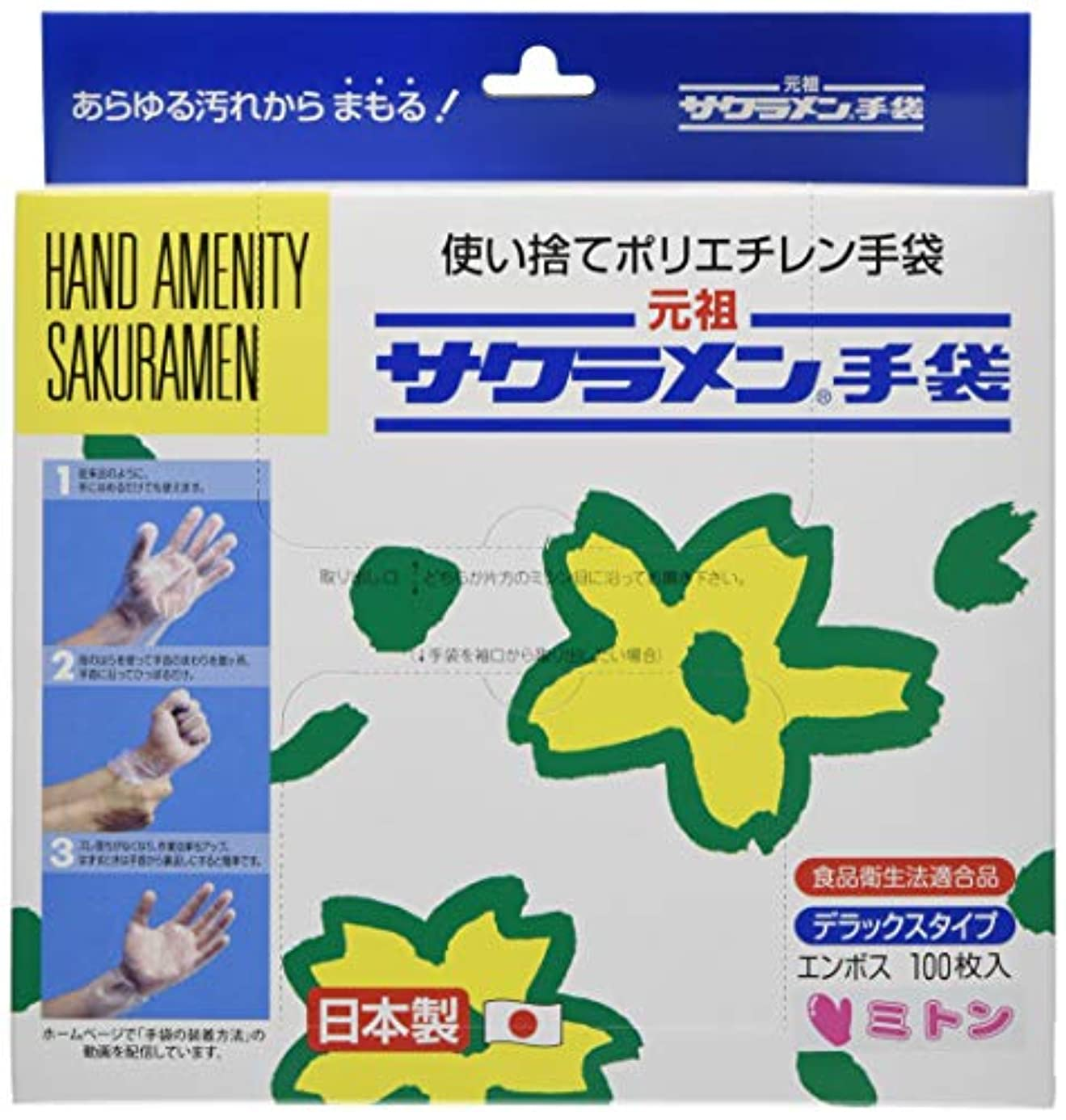 姿を消す飛ぶ発音するサクラメン ミトンタイプ手袋(100枚入)35μ