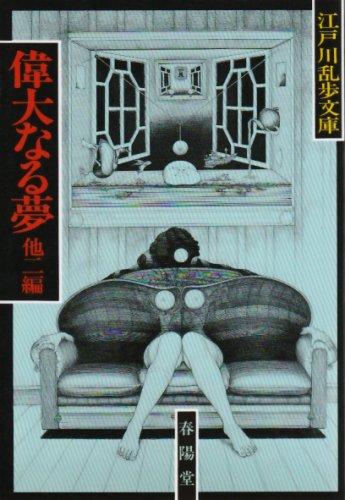 偉大なる夢 (江戸川乱歩文庫)の詳細を見る