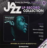 ジャズLPレコードコレクション 47号 (レディ・フォー・フレディ フレディ・ハバード) [分冊百科] (LPレコード付) (ジャズ・LPレコード・コレクション)