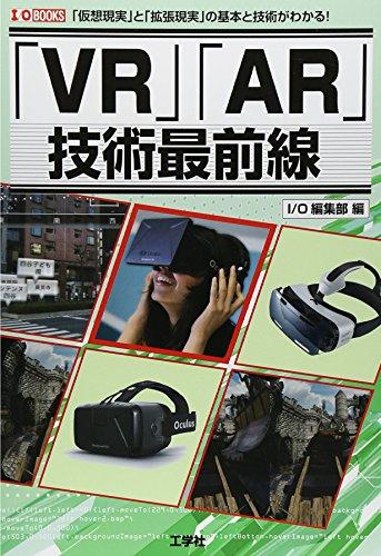 「VR」「AR」技術最前線 (I・O BOOKS)の詳細を見る