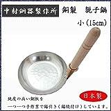 中村銅器製作所 銅製 親子鍋 小