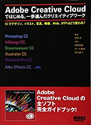 Adobe Creative Cloud ではじめる、一歩進んだクリエイティブワーク (CCでデザイン、イラスト、写真、映像、Web、DTPはどう変わる?)