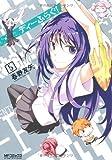 ディーふらぐ! 5 (MFコミックス アライブシリーズ)