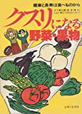 クスリになる野菜・果物