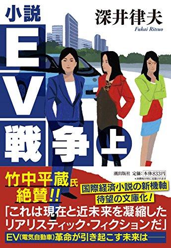 小説EV戦争 上 (潮文庫)