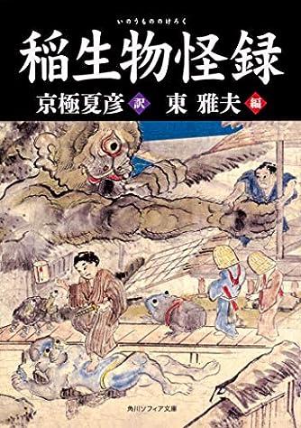 稲生物怪録 (角川ソフィア文庫)