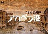 ゴスペラーズ坂ツアー2003 アカペラ港 [DVD]