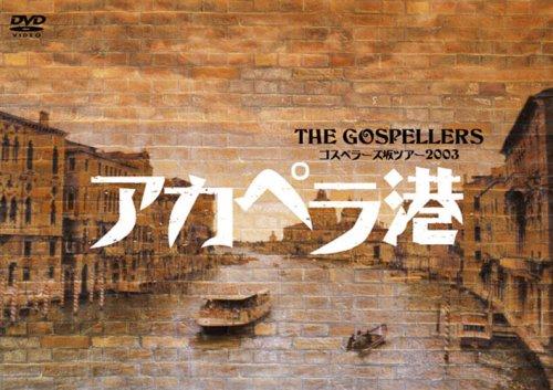 ゴスペラーズ坂ツアー2003 アカペラ港 [DVD]の詳細を見る