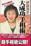 伊藤洋子の大成功手相術 (タチバナでかもじ新書)