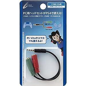 CYBER ・ ヘッドセット変換アダプター ( PS4 用) ブラック - PS4