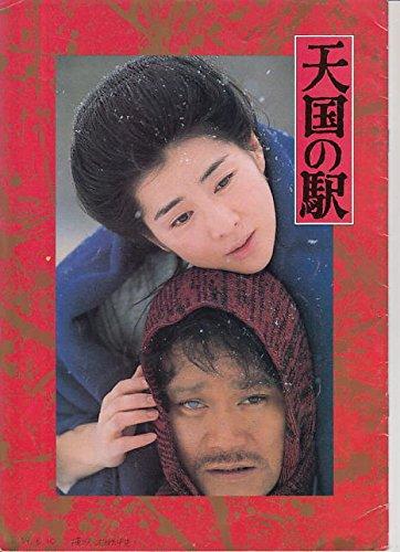 hro157 邦画プログラム「天国の駅」吉永小百合