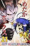 めだかボックス21(ジャンプコミックス)