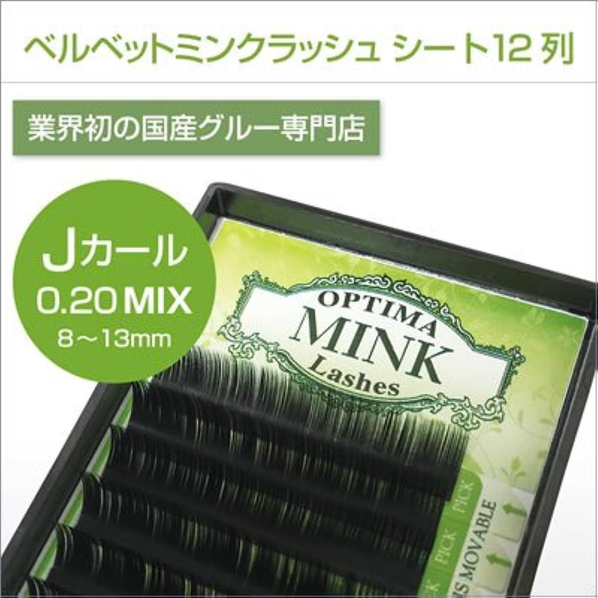 本部電信スラックorlo(オルロ) OPTIMA ベルベット ミンクラッシュ MIX Jカール 0.2mm×8mm~13mm