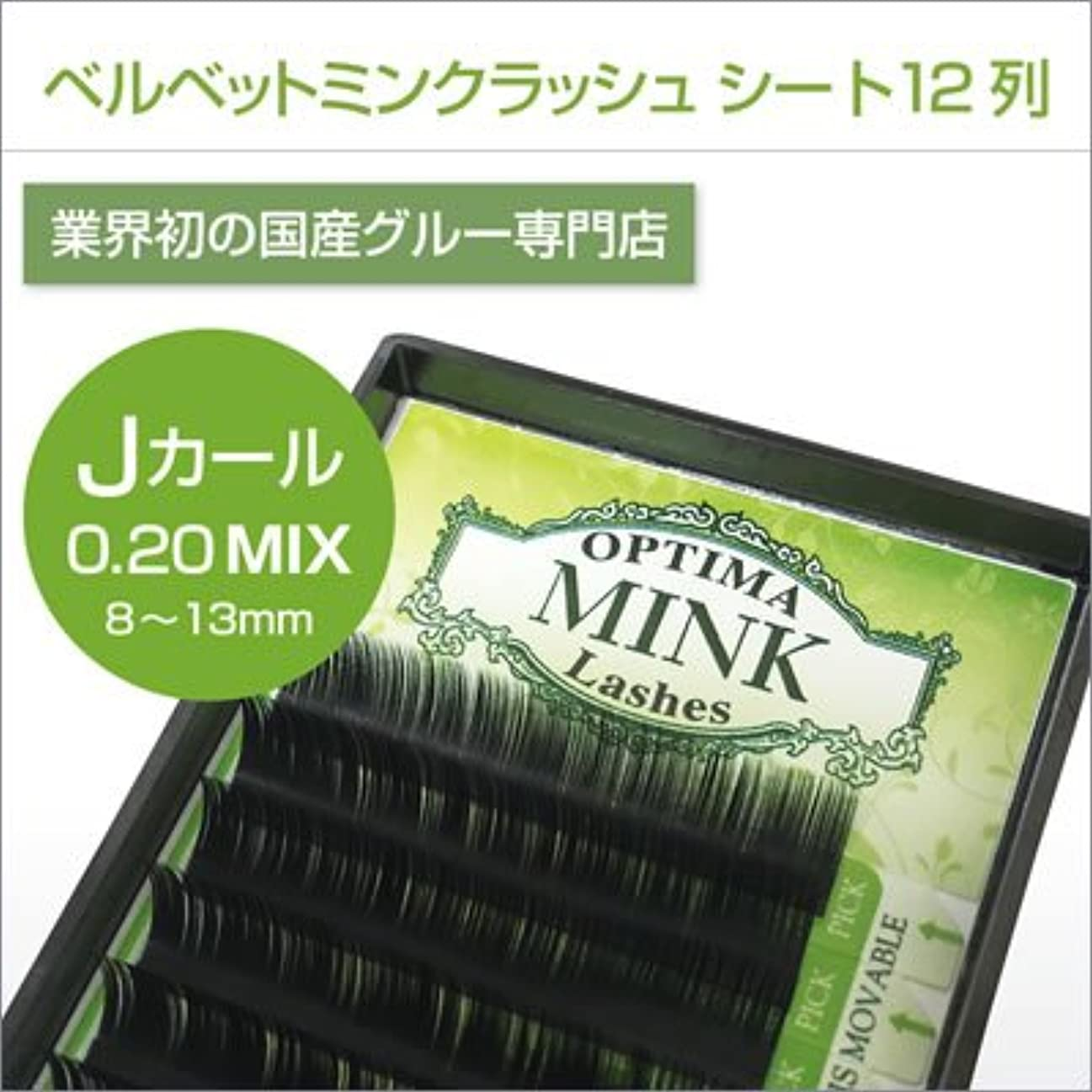 飽和する硫黄否認するorlo(オルロ) OPTIMA ベルベット ミンクラッシュ MIX Jカール 0.2mm×8mm~13mm