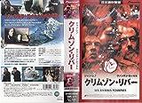 クリムゾン・リバー【日本語吹替版】 [VHS]