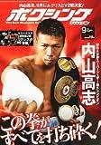 ボクシングマガジン 2010年 09月号 [雑誌]