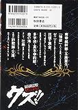 クズ!!~アナザークローズ九頭神竜男~ 15 (ヤングチャンピオンコミックス) 画像