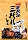 築地魚河岸三代目(10) (ビッグコミックス)