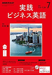NHKラジオ 実践ビジネス英語 2017年 7月号 [雑誌] (NHKテキスト)