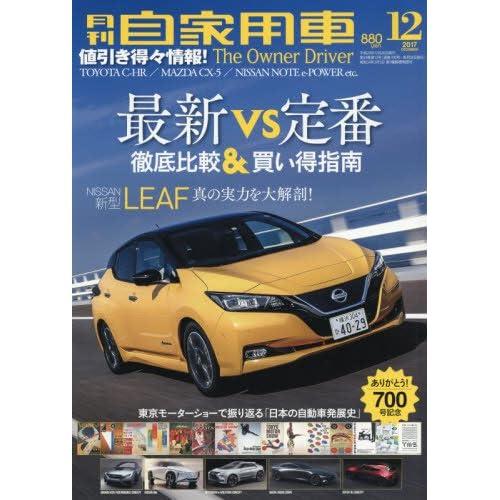 月刊自家用車 2017年 12 月号 [雑誌]
