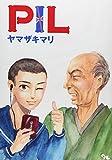 PIL / ヤマザキマリ のシリーズ情報を見る