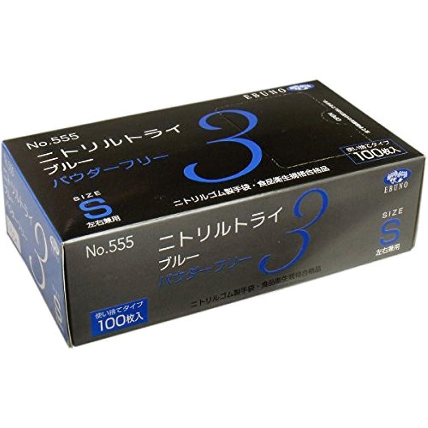 チャレンジストッキング冷蔵するニトリルトライ3 手袋 ブルー パウダーフリー Sサイズ 100枚入×10個セット
