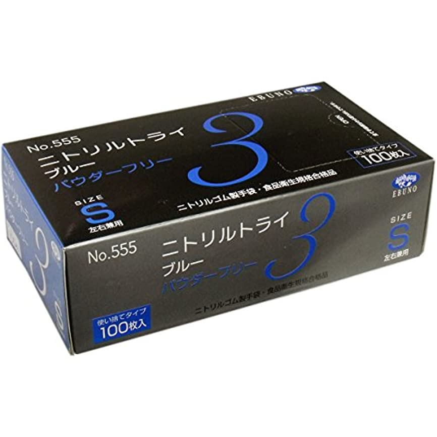 パッチ生む本体ニトリルトライ3 手袋 ブルー パウダーフリー Sサイズ 100枚入×10個セット