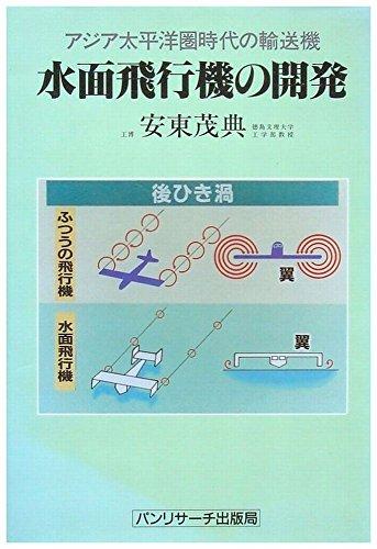 水面飛行機の開発―アジア太平洋圏時代の輸送機
