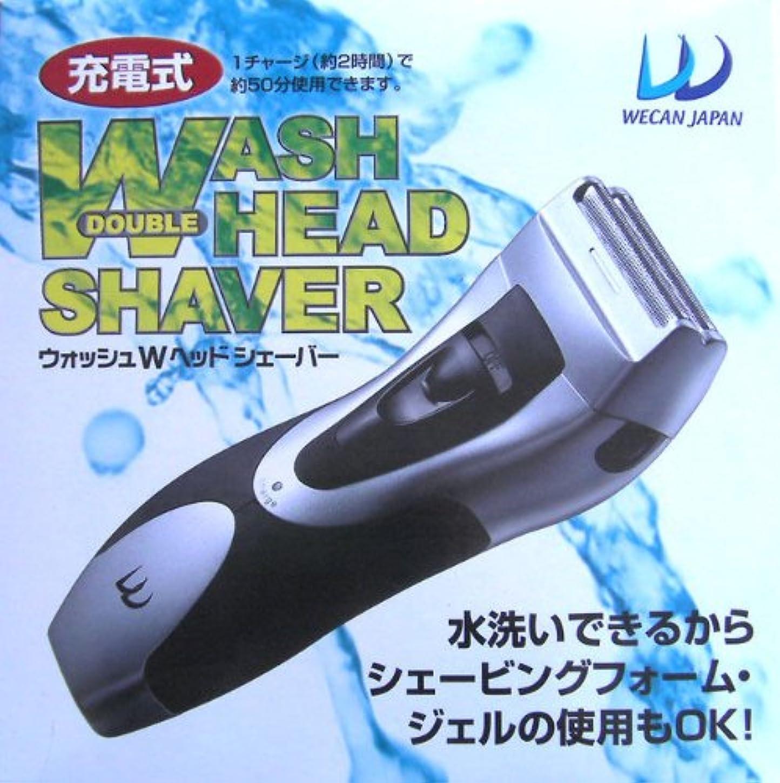 スプーンかすれたオフセット充電式?ウォッシュWヘッドシェーバー髭剃り