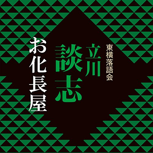 お化長屋 (1979)   立川 談志