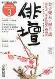俳壇 2013年 03月号 [雑誌]