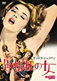 サンドラ・ジュリアン/色情狂の女 [DVD]