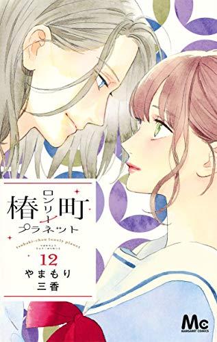 Tsubaki-chô Lonely Planet #12